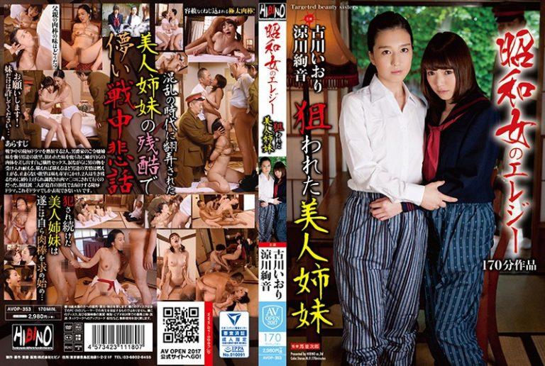 ดูหนังโป๊ออนไลน์ฟรี Iori Kogawa & Ayane Suzukawa เชลยศึกสุดฉาวลูกสาวท่านทูต AVOP-353 AV ซับไทย