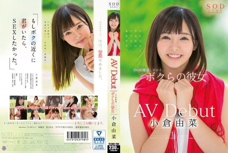 ดูหนังโป๊ออนไลน์ฟรี Yuna Ogura อยากเป็นสาวเต็มตัว STAR-854 AV ซับไทย