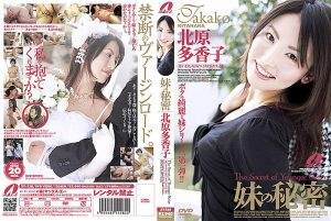 ดูหนังโป๊ porn Takako Kitahara กานดากนิษฐา XV-528