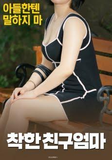 ดูหนังโป๊ออนไลน์ฟรี A GOOD FRIEND MOM (2018) [เกาหลี18+] หนังเรทอาร์