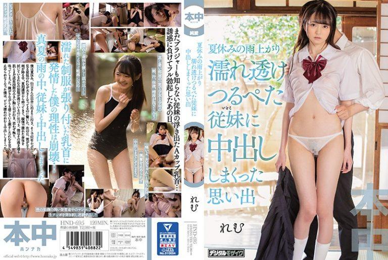 ดูหนังโป๊ออนไลน์ฟรี Hayami Remu ความทรงจำวันฝนพรำฤดูร้อน HND-695 group sex
