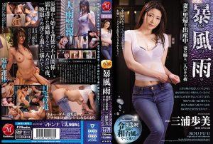 ดูหนังโป๊ porn Ayumi Miura เสื้อเปียกสำเหนียกความใคร่ JUY-974