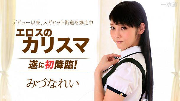 ดูหนังโป๊ออนไลน์ฟรี Rei Mizuna หนูเรย์ติดเซ๊กซ์ 1Pondo 031415_045 AV ซับไทย