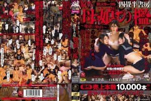 ดูหนังโป๊ porn Ai Uehara, Yuko Shiraki & Saki Hatsumi แก๊งราคีทวงปี้นอกระบบ AVOP-072