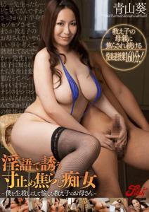 ดูหนังโป๊ออนไลน์ Aoi Aoyama สอนลูกได้แม่ JUFD-354 หนังโป๊เอวี หญี่ปุ่น ฝรั่ง หนังx หนังเอวีซับไทย