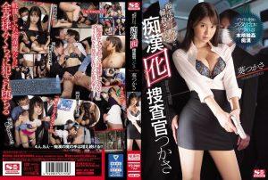 ดูหนังโป๊ porn เอวีซับไทย SSNI-544 สายลับล่อตะเข้โดนเทยกขบวน Aoi Tsukasa