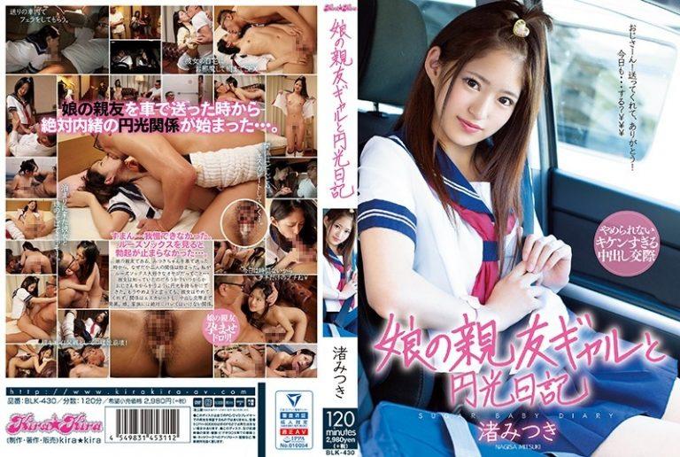 ดูหนังโป๊ออนไลน์ฟรี BLK-430 Daughter's Best Friend Gal And Enko Diary. นักเรียน-นักศึกษา