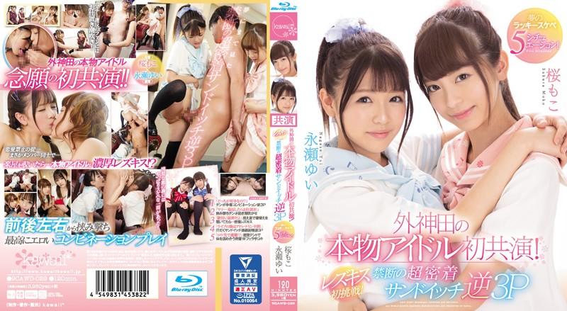 ดูหนังโป๊ออนไลน์ฟรี CAWD-029 Sotokanda's First Real Idol Co-star! The First Lesbian Kiss! Forbidden หนังโป๊ญี่ปุ่นFree