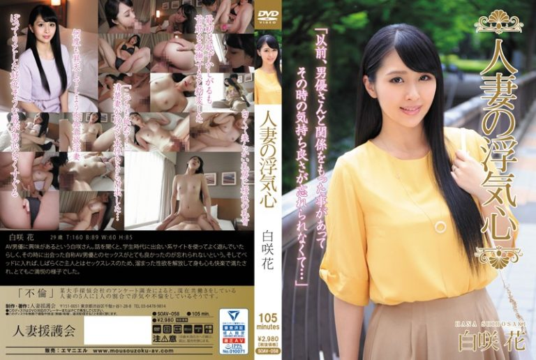 ดูหนังโป๊ออนไลน์ฟรี SOAV-058 Hana Shirosaki แตกนอก