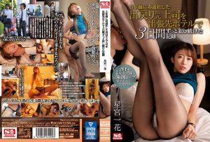 ดูหนังโป๊ porn Ichika Hoshimiya ทริปคุยงานสะท้านศีลธรรม SSNI-624