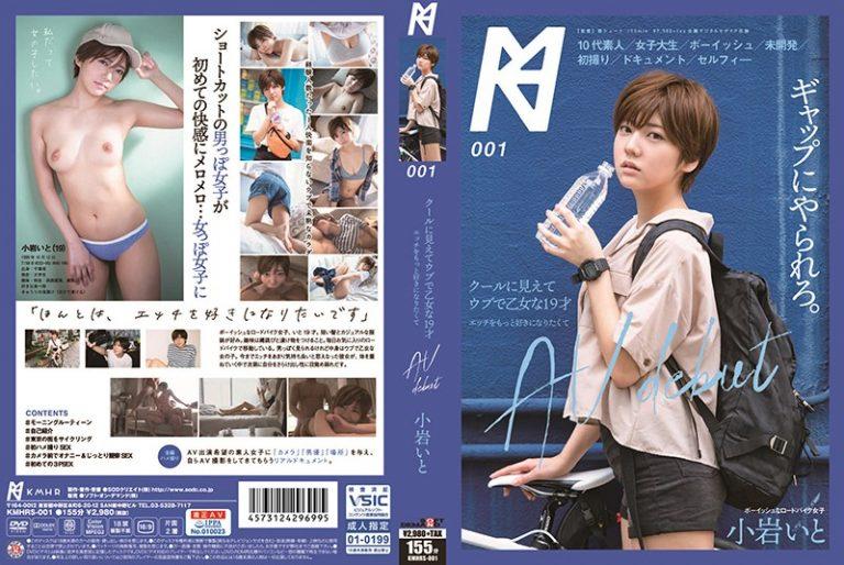 ดูหนังโป๊ออนไลน์ฟรี KMHRS-001 Ito Koiwa ขึ้นโยก