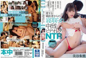 ดูหนังโป๊ porn เอวีซับไทย HND-760 แค้นเท่าบ้านเดี๋ยวร่านให้ดู Mitani Akari