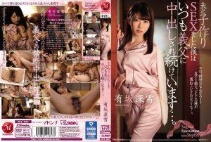 ดูหนังโป๊ porn Miyuki Arisaka ขยันปล่อยในสะใภ้บางกรอบ JUY-952