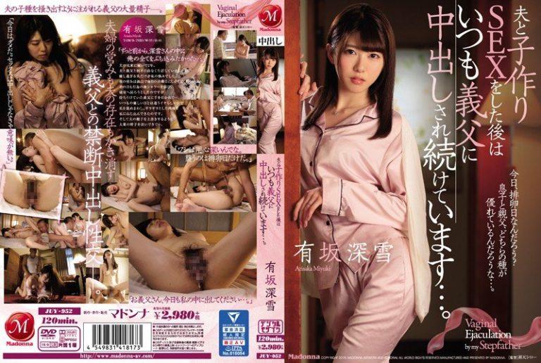 ดูหนังโป๊ออนไลน์ฟรี Miyuki Arisaka ขยันปล่อยในสะใภ้บางกรอบ JUY-952 เย็ดโหด
