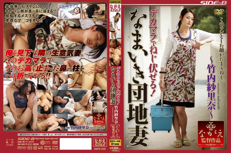 ดูหนังโป๊ออนไลน์ฟรี NSPS-208 Murakami Risa ไอโล้นหื่น