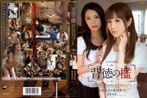 ดูหนังโป๊ porn Nami Minami & Nana Aida ลิขิตปีศาจ IPZ-508