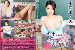 ดูหนังโป๊ porn Nanami Mizusaki ขยันลงไข่ขอใส่วิชาเสริม HEYZO-1363