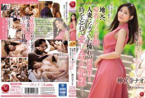 ดูหนังโป๊ porn Nao Jinguji รักสามเส้าเคล้าทุ่งดอกทอง JUY-963