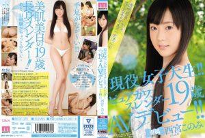 ดูหนังโป๊ออนไลน์ porn xxx MIDE-370 Nishinomiya Konomi