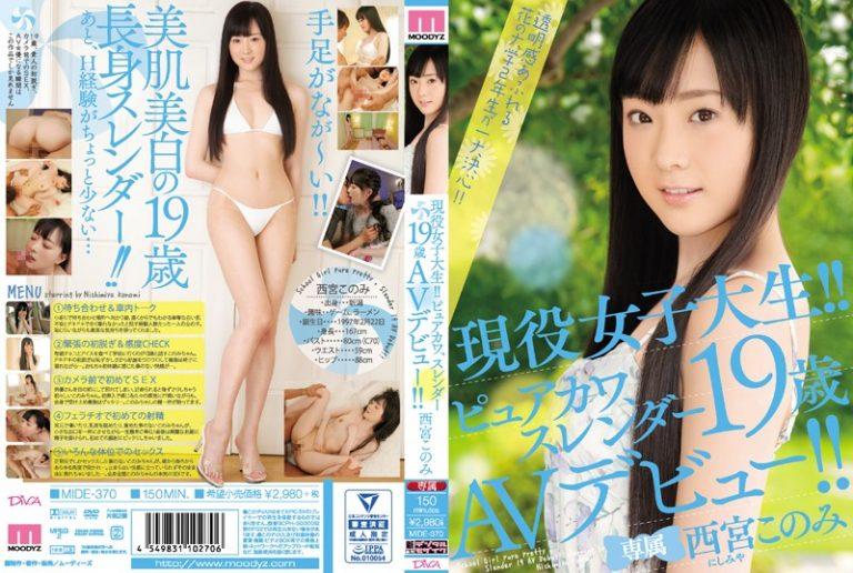 ดูหนังโป๊ออนไลน์ฟรี MIDE-370 Nishinomiya Konomi ขึ้นโยก