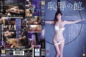 ดูหนังโป๊ porn Rina Ishihara เสียวยกร่องห้องแห่งราคะ ADN-092