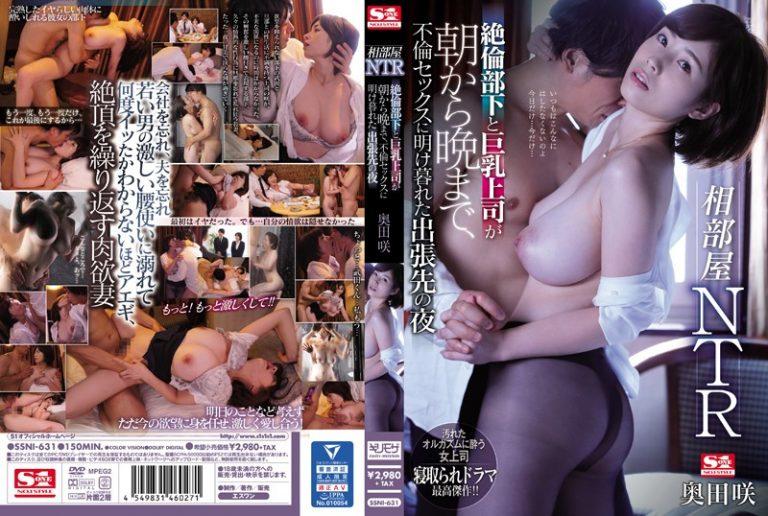 ดูหนังโป๊ออนไลน์ฟรี SSNI-631  Saki Okuda หนัง x ญี่ปุ่น