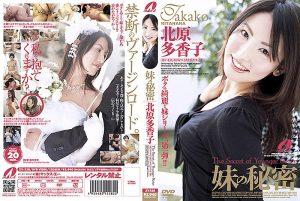 ดูหนังโป๊ออนไลน์ฟรี Takako Kitahara กานดากนิษฐา XV-528 tag_movie_group: <span>XV</span>