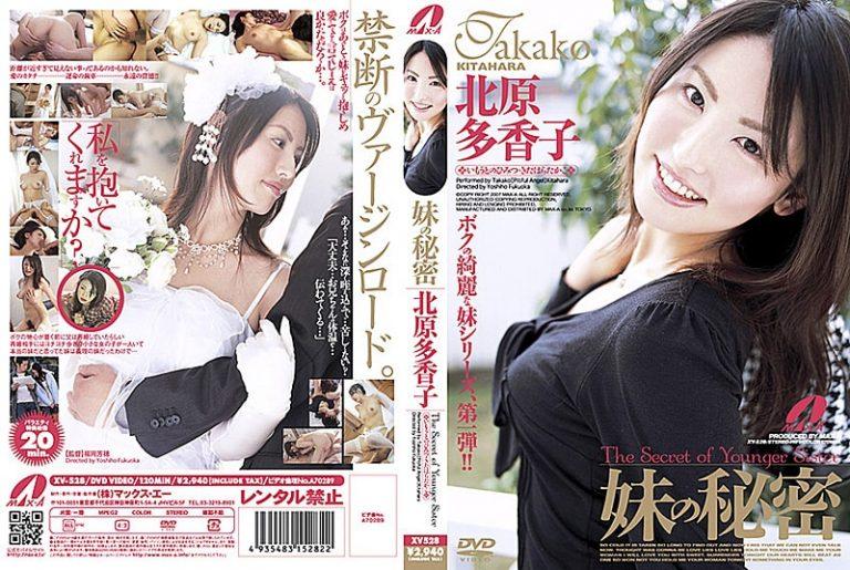 ดูหนังโป๊ออนไลน์ฟรี Takako Kitahara กานดากนิษฐา XV-528 Censor