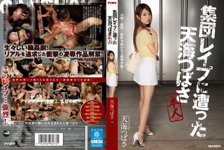ดูหนังโป๊ออนไลน์ฟรี Tsubasa Amami เมื่อกัปตันโดนรุมโทรม IPZ-563 เย็ดโหด