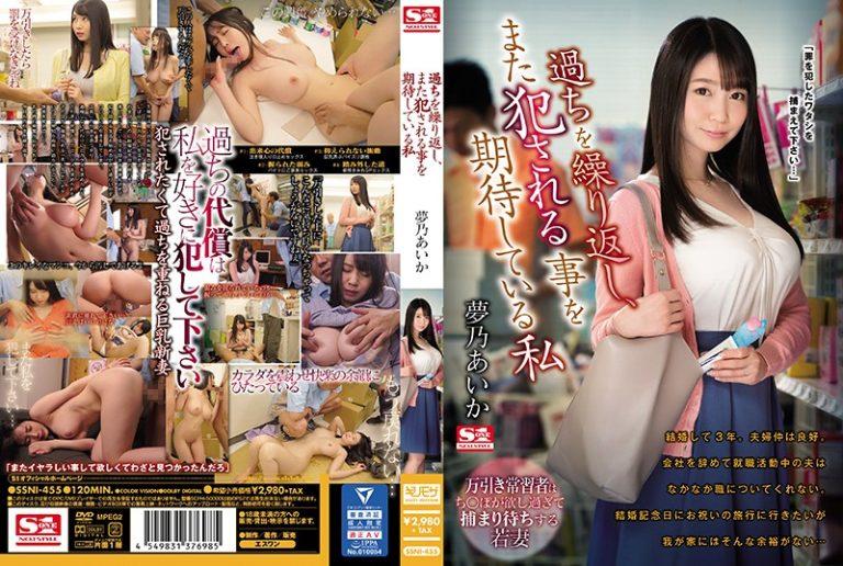 ดูหนังโป๊ออนไลน์ฟรี Yumeno Aika มินิมาร์ทแถวนี้ หงี่เมื่อไรก็แวะมา SSNI-455 Censor