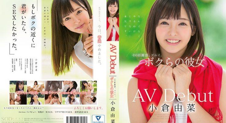 ดูหนังโป๊ออนไลน์ฟรี Yuna Ogura อยากเป็นสาวเต็มตัว STAR-854 Censor