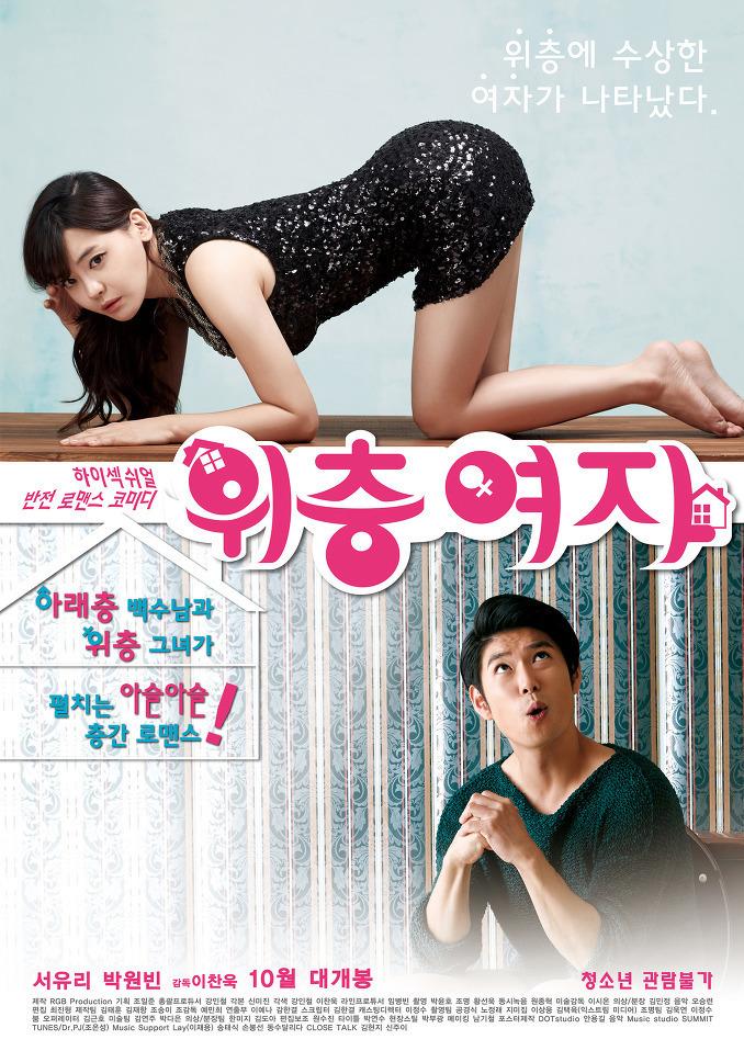 ดูหนังโป๊ออนไลน์ฟรี Upstairs Girl เกาหลี