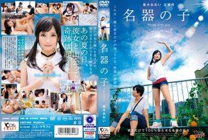 ดูหนังโป๊ porn ฤดูฝันฉันปรี้เธอ หนังavซับไทย Aoi Kururigi CSCT-003