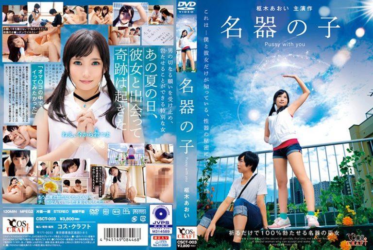ดูหนังโป๊ออนไลน์ฟรี ฤดูฝันฉันปรี้เธอ หนังavซับไทย Aoi Kururigi CSCT-003 ดูคลิปโป๊
