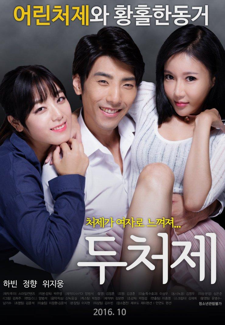 ดูหนังโป๊ออนไลน์ฟรี Two Sisters-In-Law เกาหลี