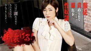 ดูหนังโป๊ออนไลน์ฟรี Caribbeancom 010820-001 Nasty Slave Begging For Creampie – Ryu Enami คลิปโป๊ญี่ปุ่น