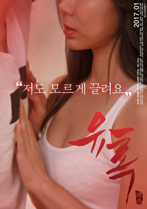 ดูหนังโป๊ออนไลน์ฟรี Seduction เกาหลี