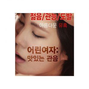 ดูหนังโป๊ออนไลน์ฟรี Young Woman Delicious Peeping เกาหลี