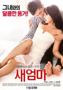 ดูหนังโป๊ออนไลน์ฟรี Stepmom เกาหลี