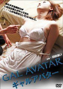 ดูหนังโป๊ออนไลน์ฟรี Gal Avatar หนังอีโรติก