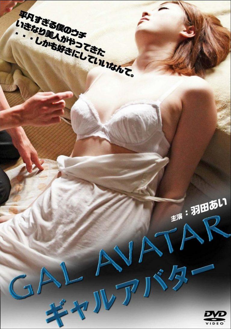 ดูหนังโป๊ออนไลน์ฟรี Gal Avatar หนังอีโรติก หนังเรทR