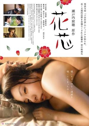 ดูหนังโป๊ออนไลน์ฟรี Kashin หนัง x ไทย