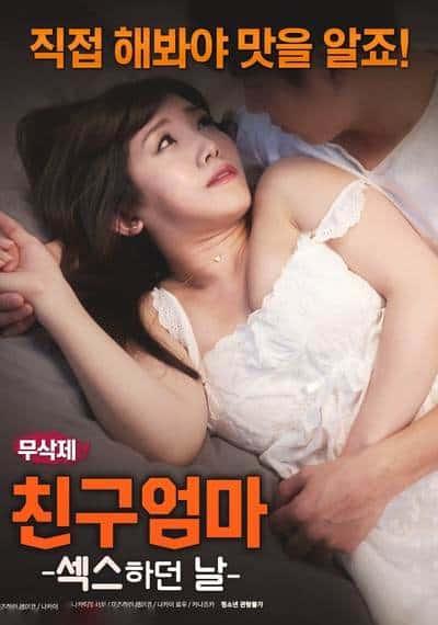 ดูหนังโป๊ออนไลน์ฟรี Young Friend Mom เกาหลี