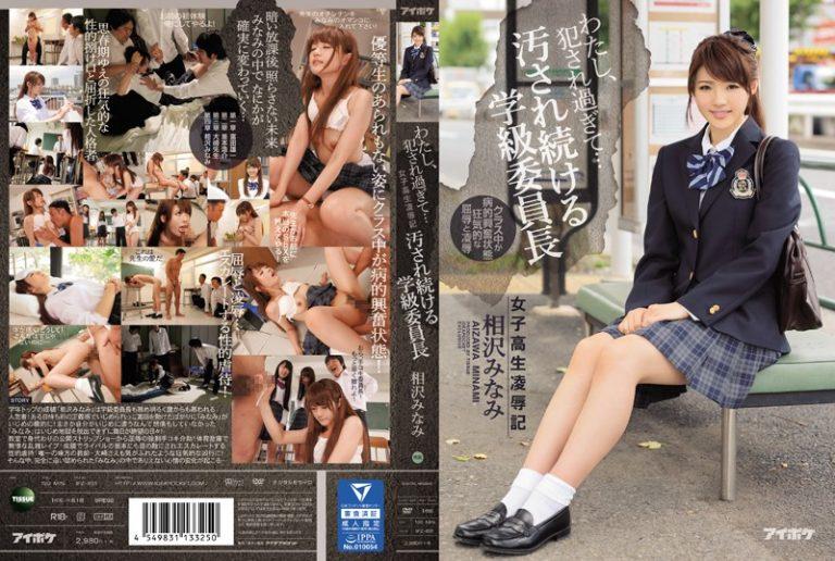 ดูหนังโป๊ออนไลน์ฟรี เอวีซับไทย Minami Aizawa หัวหน้าห้องงานเข้า IPZ-891 avซับไทย