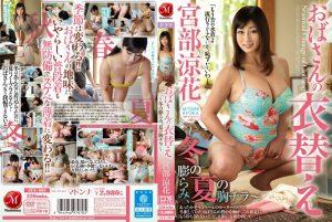 ดูหนังโป๊ porn AVซับไทย Miyabe Suzukaปิดเกมอย่าช้าคุณน้ามีใจ JUX-605