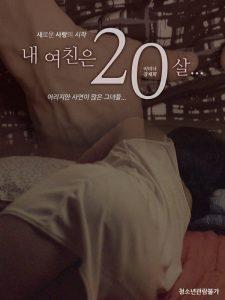 ดูหนังโป๊ออนไลน์ My Girlfriend Is 20 Years Oldหนังโป๊ใหม่ คลิปหลุดดารานางแบบ