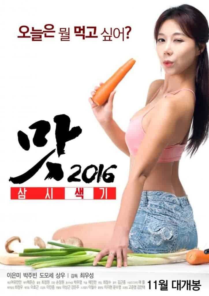 ดูหนังโป๊ออนไลน์ฟรี Three Sexy Meals เกาหลี
