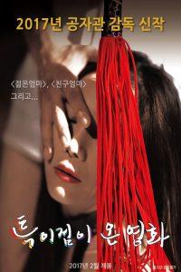 ดูหนังโป๊ออนไลน์ฟรี A Unique Movie เกาหลี