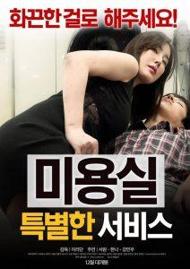 ดูหนังโป๊ออนไลน์ฟรี Upset Her Husband เกาหลี