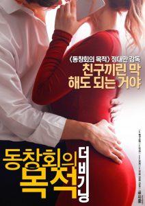 ดูหนังโป๊ออนไลน์ฟรี Reunion Goals The Beginning เกาหลี